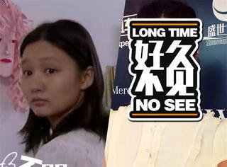还记得《十七岁不哭》的岳晓丹吗?她现在长这样