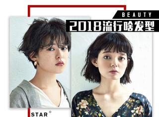 2018霓虹最流行!短发、中长发、长发都该换哪款新发型?