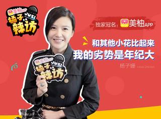 和赵薇斗图、和赵又廷是塑料姐妹花,杨子姗还嫌弃自己年纪大