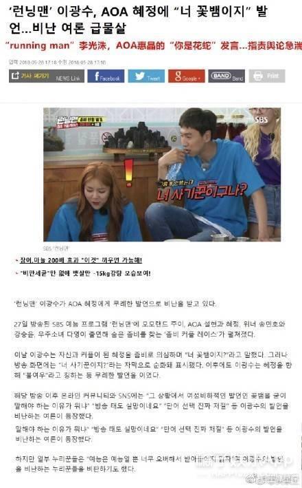 李光洙被韩网民请求死刑,只因一句话?
