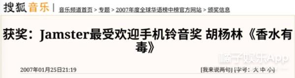 还记得《香水有毒》的原唱胡杨林吗?这首歌居然也是她唱的?