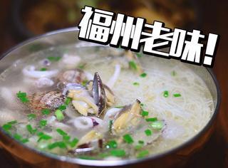 靠这勺咸鲜合一的虾油,就能带你走近福州老味道!