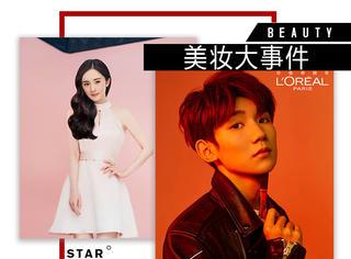 王源成为欧莱雅大使、杨幂代言力士……美妆界还发生了啥?