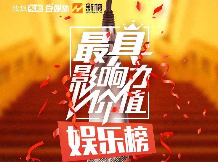 搜狐视频自媒体年度最具影响力价值榜单:橘子娱乐C位出道