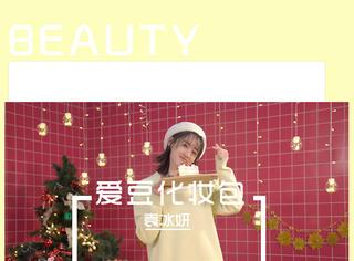 袁冰妍的圣诞礼物,快收下这份诚意!