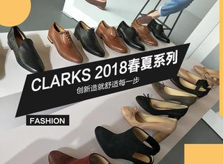 Clarks2018春夏系列 | 全新的设计舒适的体验!