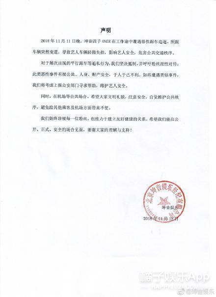 郑爽张恒路边接吻 网友偶遇王菲谢霆锋