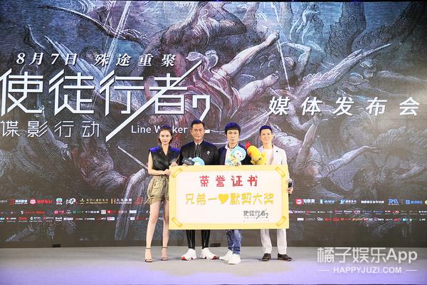 """《使徒行者2》发布会曝""""兄弟一心""""版预告"""