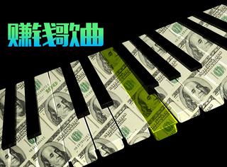 世界最赚钱的歌曲(二)