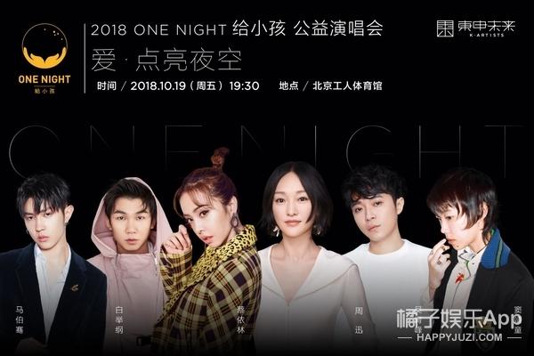 """周迅""""ONE NIGHT 给小孩""""公益演唱会众星云集"""