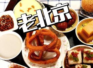 早餐吃什么?当然是地道老北京早点!