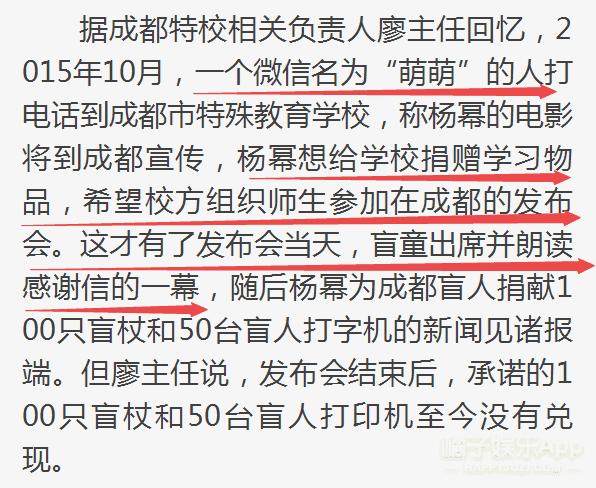 杨幂回应诈捐门事件,这场罗生门到底应该谁背锅?