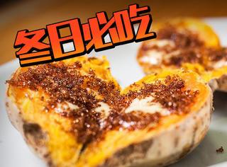 冬天的烤红薯吃的不只是味道,更是一份情怀!
