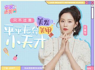 王媛可陪儿子上网课,让老母亲抓狂的陪读她竟过的有滋有味