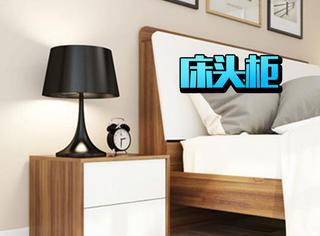 告别单调的床头柜,你的床头柜可以是这样的!