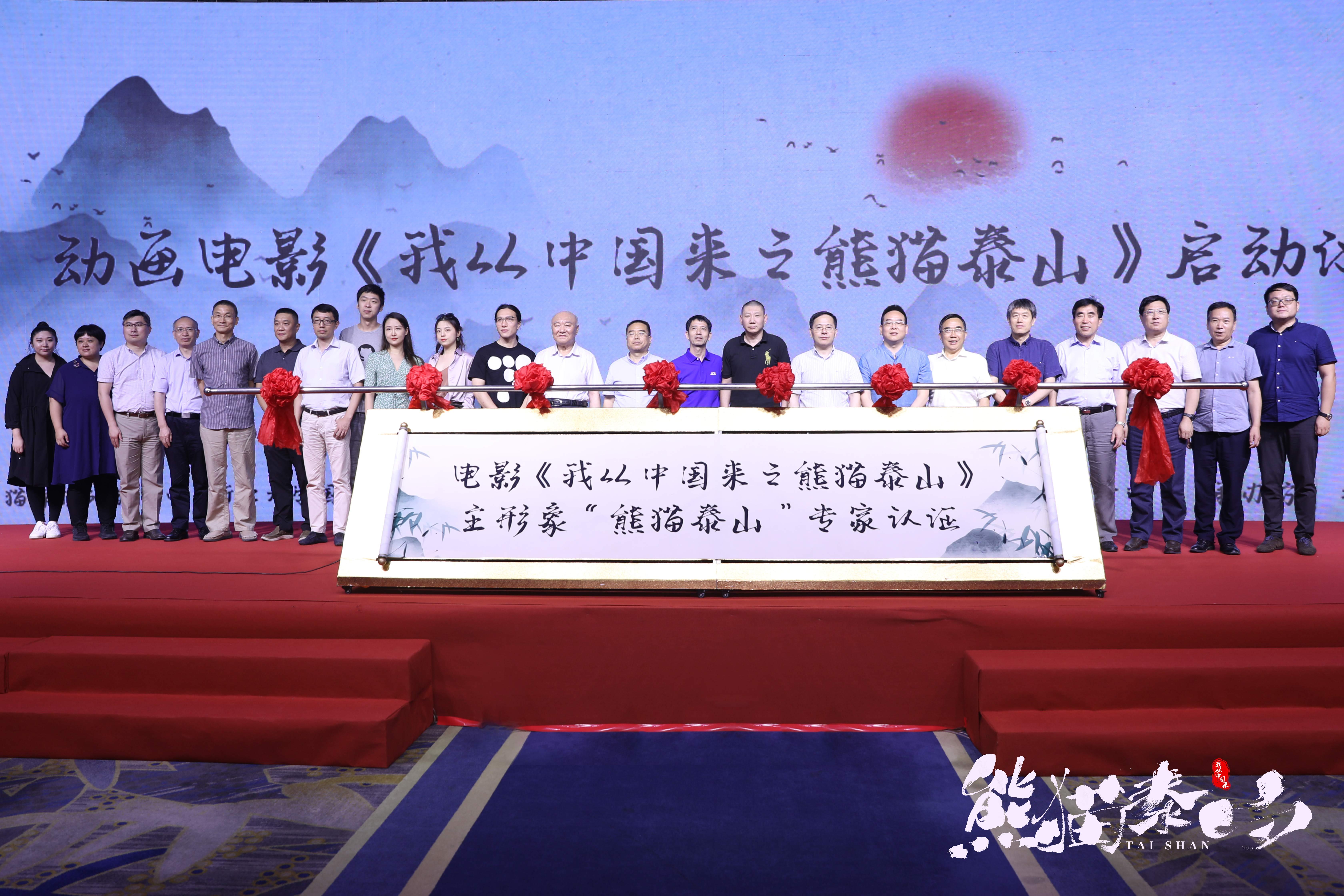 《我从中国来之熊猫泰山》启动匠心打造中国首部大熊猫电影