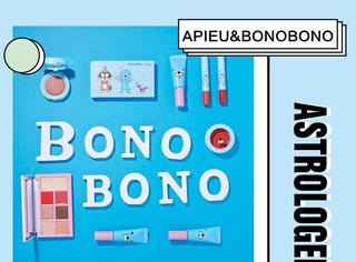 apieu与bonobono合作款彩妆,简直萌出血!