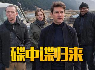 """《碟中谍6》强势回归,""""拼命三郎""""阿汤哥空中单手扒飞机"""
