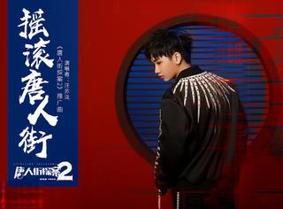 汪苏泷为《唐人街探案2》热血嗨唱,唱出华人寻梦心!