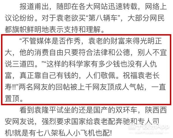 都喊他是神仙下凡,袁隆平大概是现在国民度最高的科学家了吧