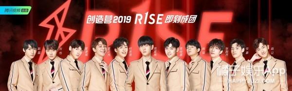 """《创造营2019》燃爆收官,""""R1SE""""正式成团未来可期"""
