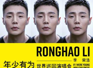 李荣浩全新个人世界巡演在京启动 回归音乐本质号召珍惜当下