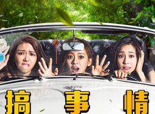 陈意涵、薛凯琪、张钧甯被通缉?《闺蜜2》在搞什么事情?