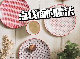 几何与色彩碰撞的荷兰餐具,为你的饭桌注入活力