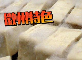 长毛的豆腐也能吃?来自徽州百年传统的舌尖上的味道