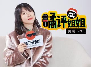 """演员黄璐做客《橘评姐姐》""""怒怼""""网友的同时还爆了好多料哦"""
