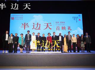 《半边天》北京首映 精彩影像惊喜不断