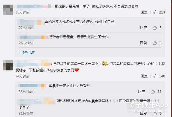 导演洪涛离职湖南卫视,《歌手》不再续播将成回忆?