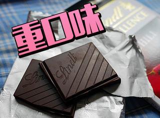 辣椒巧克力是黑暗料理还是人间美味?还得你自己尝!