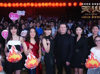 《天火》首映星耀海南,华语首部火山视效灾难大片超出预期
