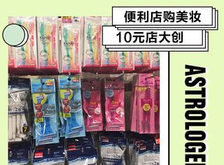 【便利店购美妆】十元店大创——贫民窟女孩的变美天堂