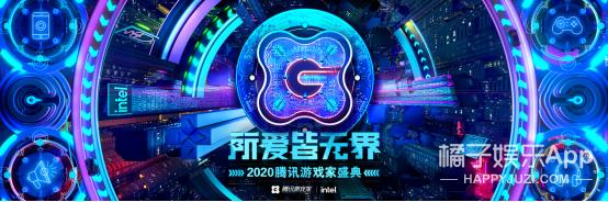 2020腾讯游戏家盛典即将召开,年度人物名单一睹为快
