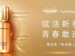 8月25日雪花秀天貓超級品牌日發布會火熱開啟