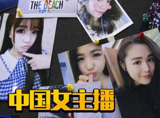BBC纪录片聚焦一晚一万九的中国女主播,真如想象中光鲜?