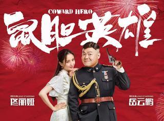 《鼠胆英雄》北京首映礼 暑期档8月唯一喜剧电影爆笑来袭