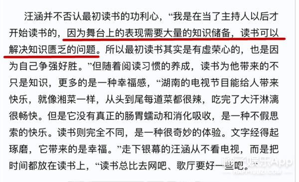 汪涵是不是芒果台最敢说的主持人?
