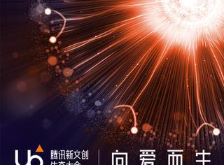 腾讯举办新文创生态大会 11位全球文创大师分享IP理念