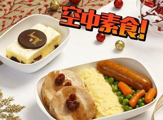 空中素食大比拼,我们对航空餐也可以充满期待!