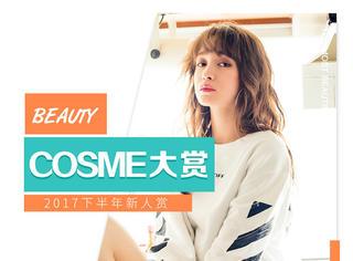 cosme大赏之2017下半年新人赏来啦!