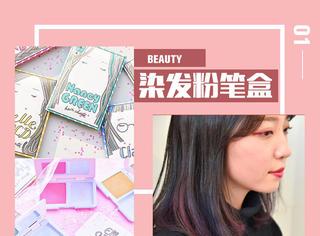 霓虹新出的染发粉笔盒,怎么感觉是把粉笔灰抹头上了?