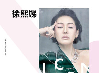 """徐熙娣古灵精怪妆容,""""我从来不懂时尚"""""""