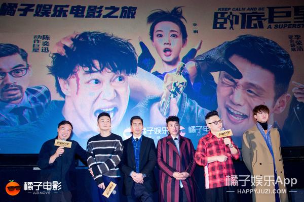 橘子电影之旅 |《卧底巨星》陈奕迅说他比李荣浩更能打!