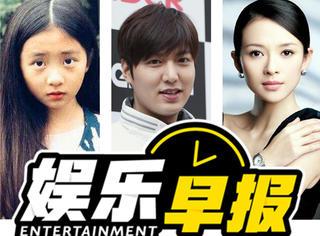 李敏镐经纪公司起诉恶评者 章子怡回应与其他女演员关系