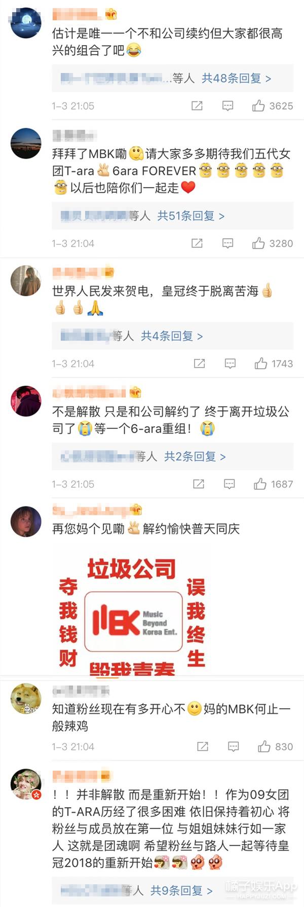 什么情况?T-ara女团被原公司坑惨了,集体艾特王思聪!