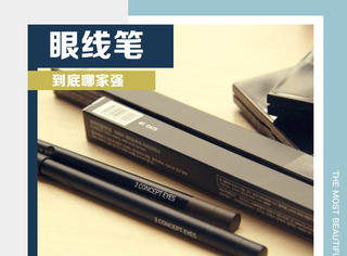 吃我一发安利!这些好用的眼线笔,你有同款吗?