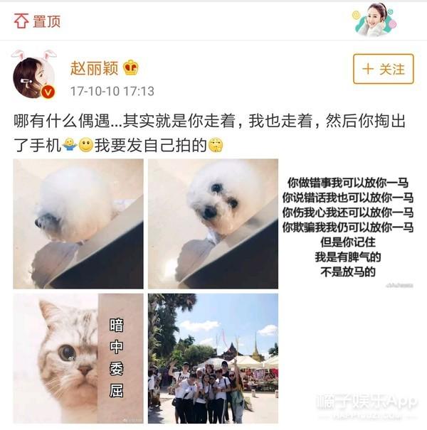 赵丽颖否认怀孕回应造谣 王思聪怒怼Saya